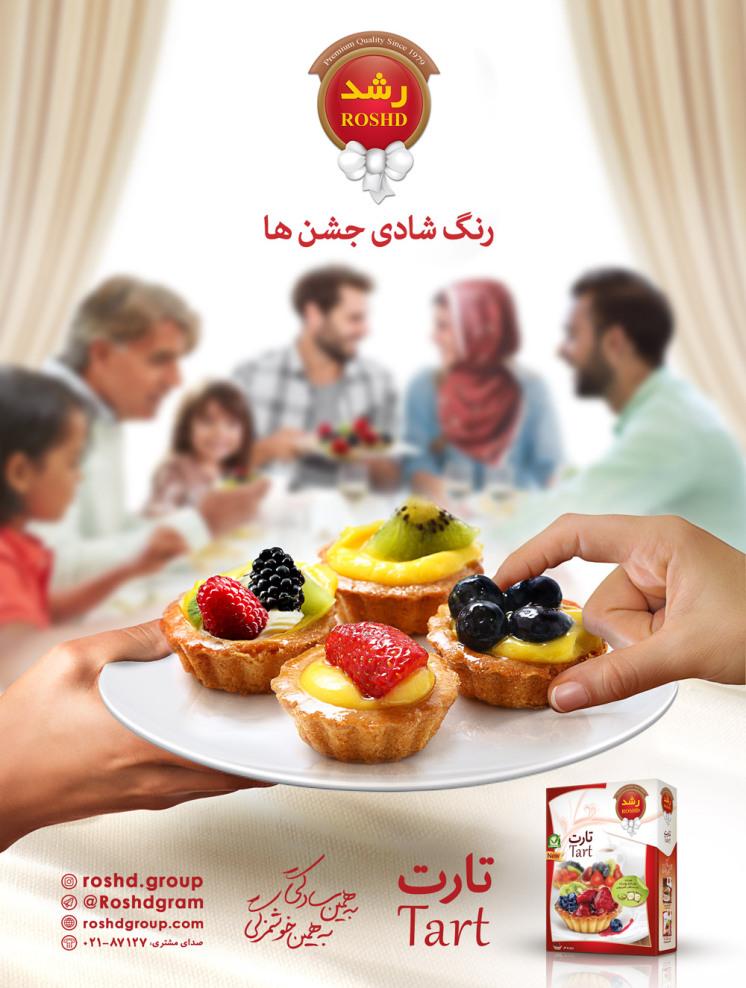 Roshd Food Industries